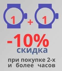 -10% скидка